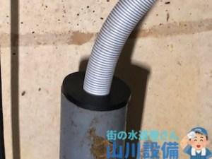 橿原市久米町芝田でコーヒーマシンの排水管が水漏れしたら山川設備にお任せ下さい。