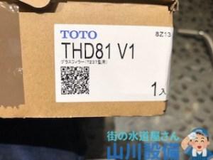 大和郡山市下三橋町でTOTO THD81 V1の取り付けは山川設備にお任せ下さい。