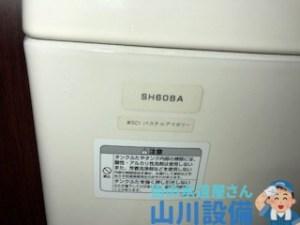 吹田市千里山竹園のTOTO SH60BAのトイレ詰まりは山川設備にお任せ下さい。