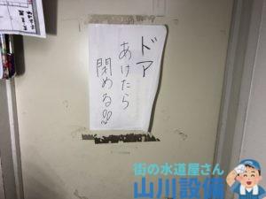 大阪市西区南堀江とトイレ修理は山川設備にお任せ下さい。