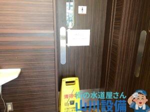 大阪市東住吉区今川のトイレ詰まりは山川設備にお任せ下さい。