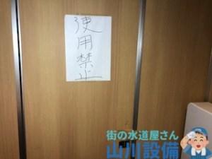 橿原市醍醐町でトイレが詰まったら山川設備にお任せ下さい。