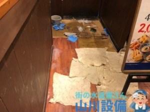 京都市中京区河原町の水漏れは山川設備にお任せ下さい。