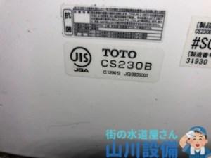 草津市新浜町でTOTO CS230Bのトイレ詰まりは山川設備にお任せ下さい。