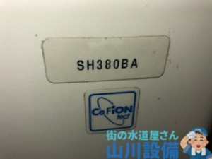 大阪市住之江区南加賀屋でTOTO SH380BAの水漏れは山川設備にお任せ下さい。