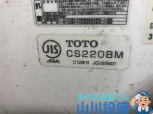東大阪市西岩田でTOTO CS220BMが詰まったら山川設備にお任せ下さい。