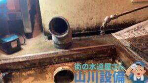 大阪市北区曾根崎新地で排水詰まりは山川設備にお任せ下さい。