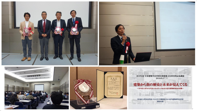 中国建築文化賞受賞