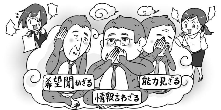 「日本の人事を科学する」大湾秀雄(著)