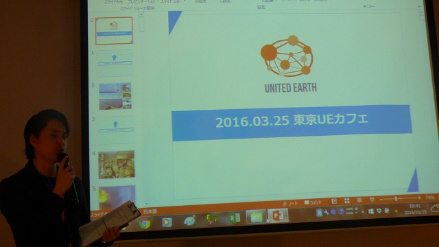 160325SFri United Earth 電通本社 (20)