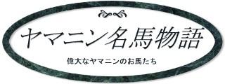 ヤマニン名馬物語・タイトル