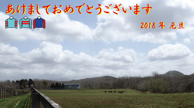 謹賀新年2018年・錦岡牧場1歳馬厩舎を望む