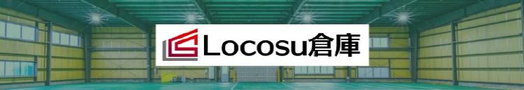 鹿児島の工場建設・倉庫建築・システム建築は山佐産業のLocosu(ローコス)倉庫