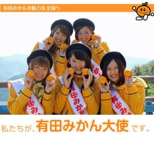 140911_mikantaishi_00
