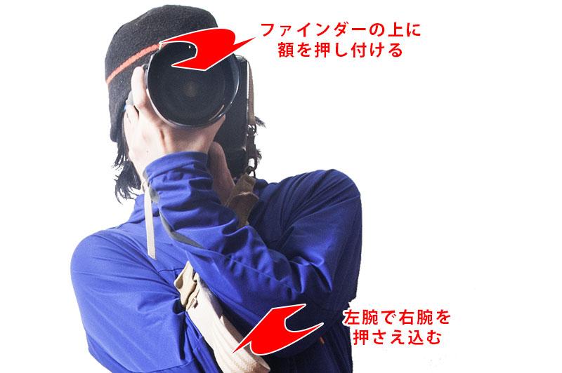 縦位置のカメラの構え方