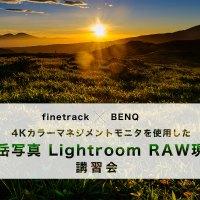 4Kカラーマネジメントディスプレイを使用した山岳写真LightroomRAW現像講習会