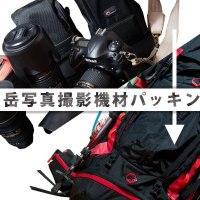 山岳写真機材のパッキング