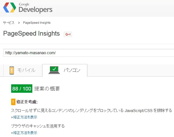speed_pc