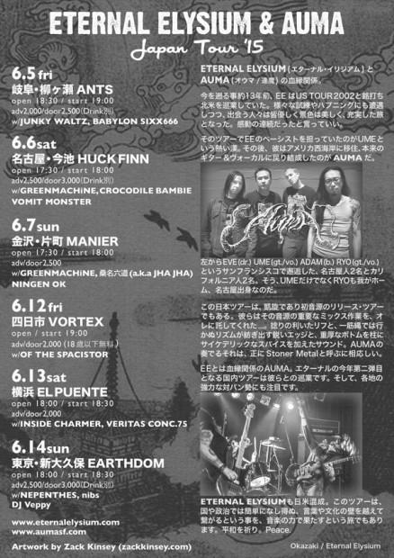 2015EE-AUMA-flyer2