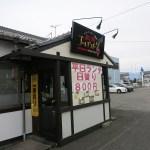 「松本ゴールデンバーグ」は黄金に輝くような美味しいハンバーグのお店!