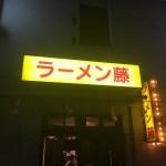夜の松本飲みの締めといえばこのお店!「ラーメン藤」の不思議な魅力に迫る!