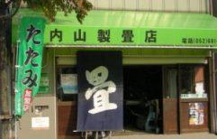 内山製畳店
