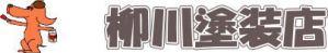 柳川塗装店logo
