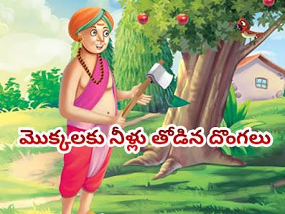 Moral Stories In Telugu, Tenali Rama Krishna kathalu