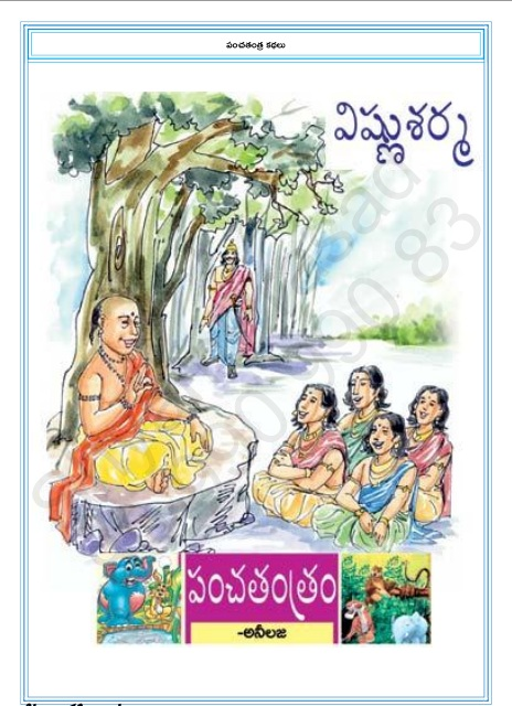 PANCHATANTRAM (పంచతంత్ర కథలు)Andhrajyothy Sahityam ...