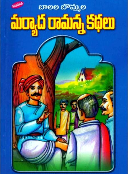 TELUGU WEB WORLD: Balala Bommala Maryadha Ramanna Kathalu - Telugu ...