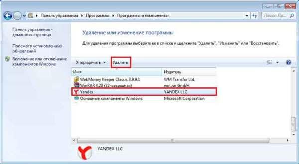 Как удалить Яндекс браузер со своего компьютера или устройства