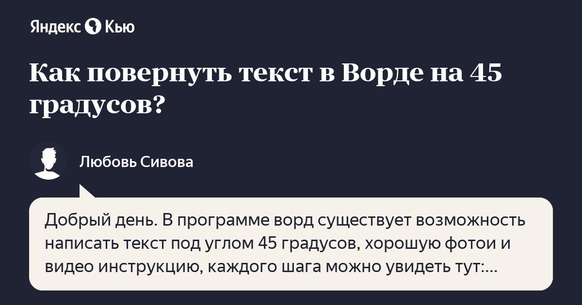 «Как повернуть текст в Ворде на 45 градусов?» – Яндекс.Кью