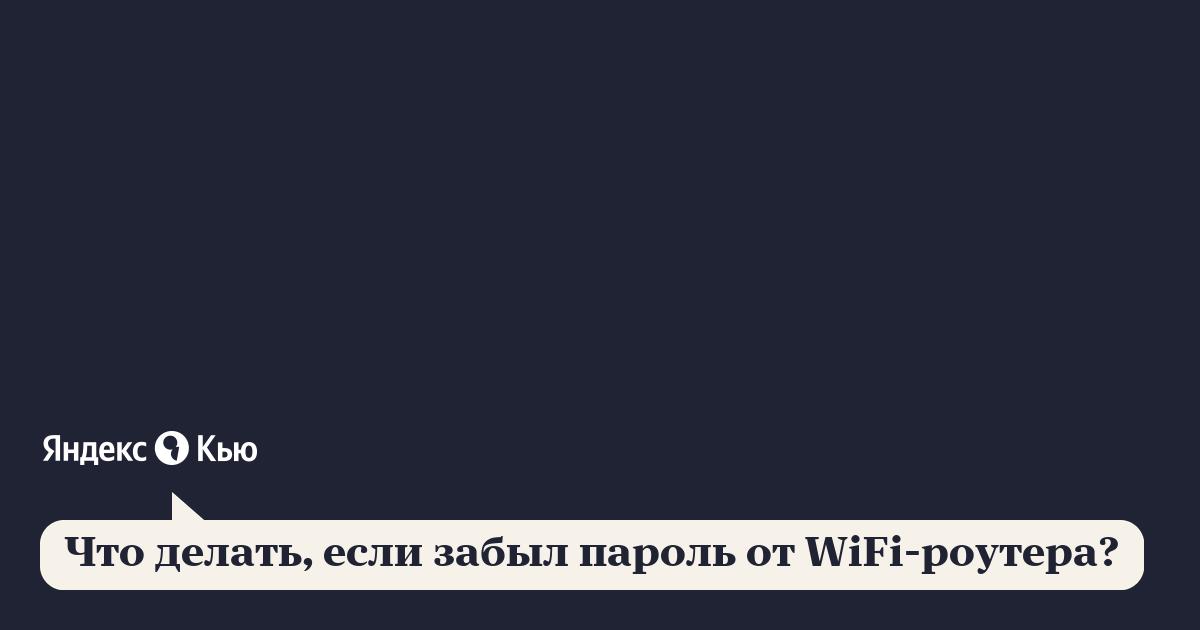 «Что делать, если забыл пароль от WiFi-роутера?» – Яндекс ...