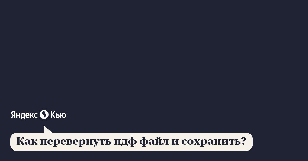 «Как перевернуть пдф файл и сохранить?» – Яндекс.Знатоки
