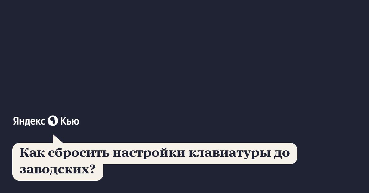 «Как сбросить настройки клавиатуры до заводских?» – Яндекс.Кью