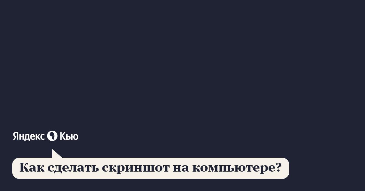 «Как сделать скриншот на компьютере?» – Яндекс.Знатоки