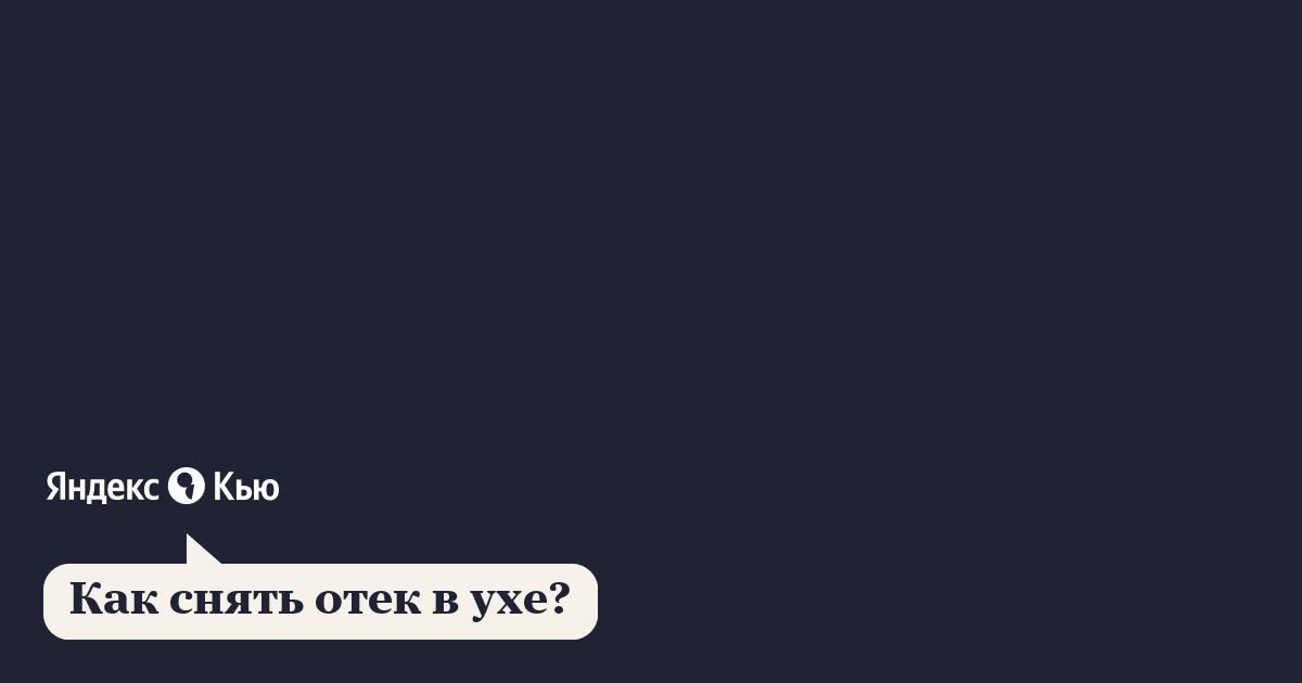 «Как снять отек в ухе?» – Яндекс.Кью