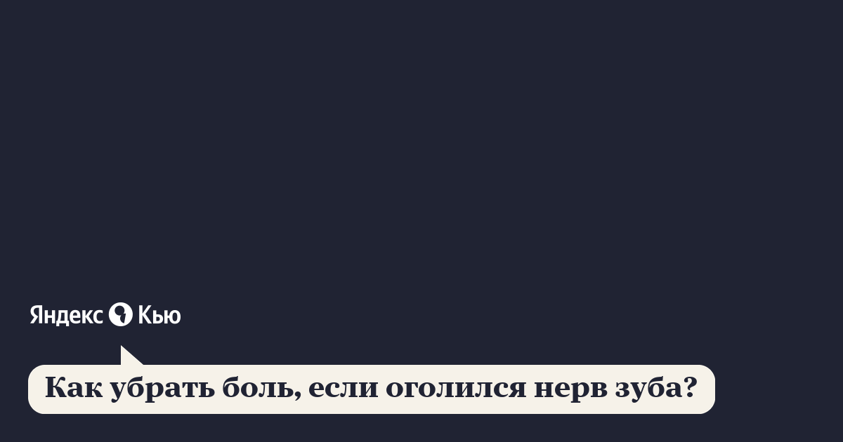 «Как убрать боль, если оголился нерв зуба?» – Яндекс.Знатоки