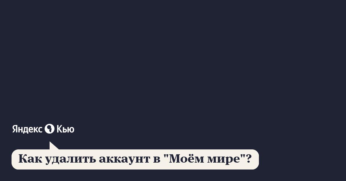 """«Как удалить аккаунт в """"Моём мире""""?» – Яндекс.Кью"""