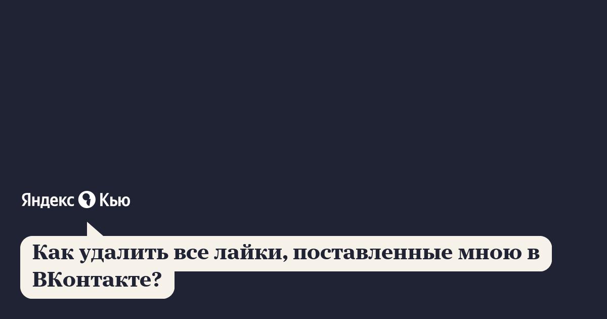«Как удалить все лайки, поставленные мною в ВКонтакте ...