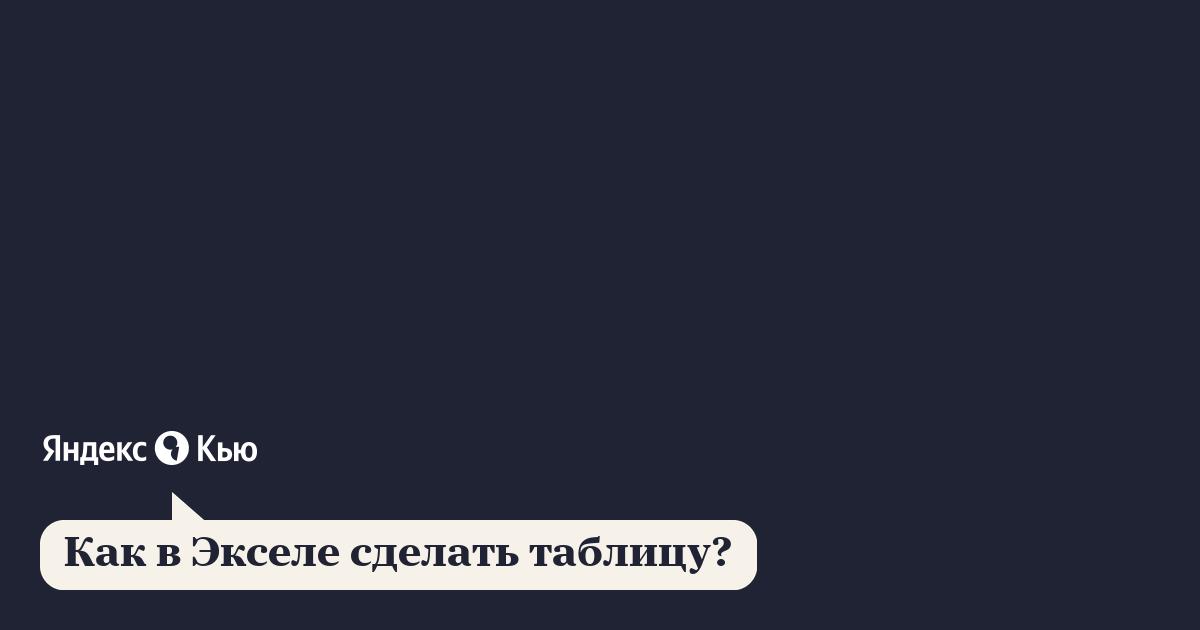 «Как в Экселе сделать таблицу?» – Яндекс.Знатоки