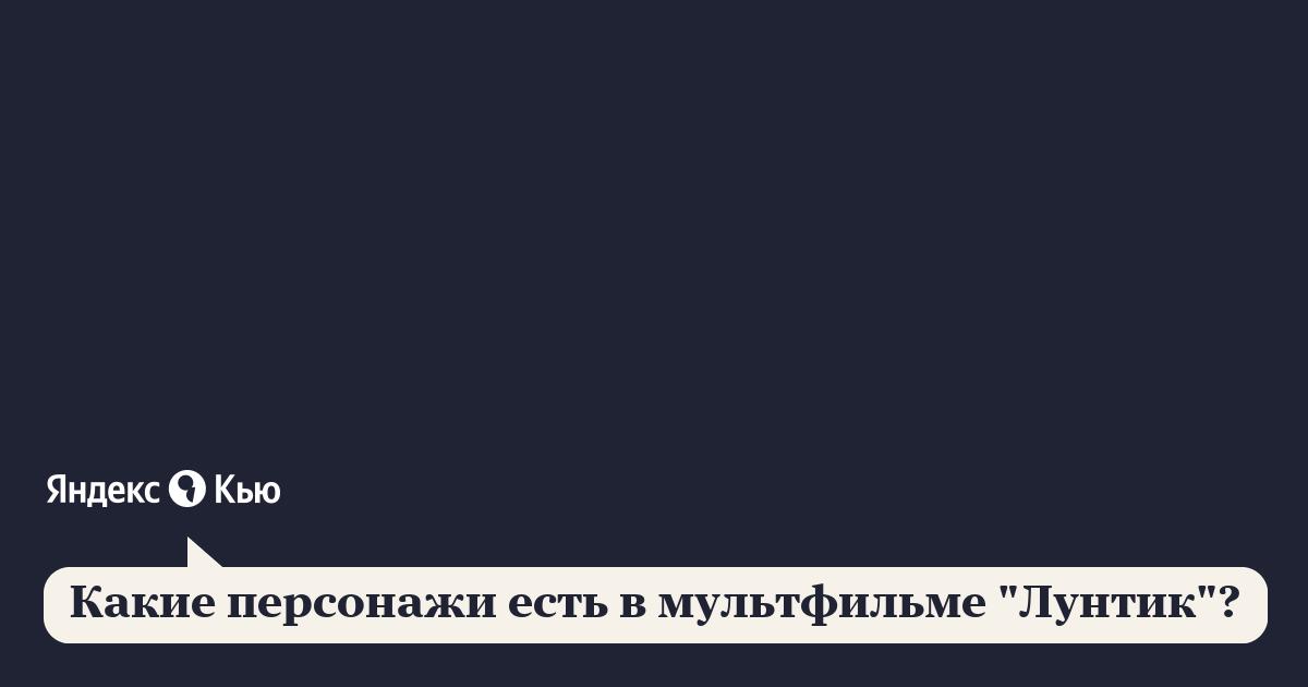 """«Какие персонажи есть в мультфильме """"Лунтик""""?» – Яндекс ..."""