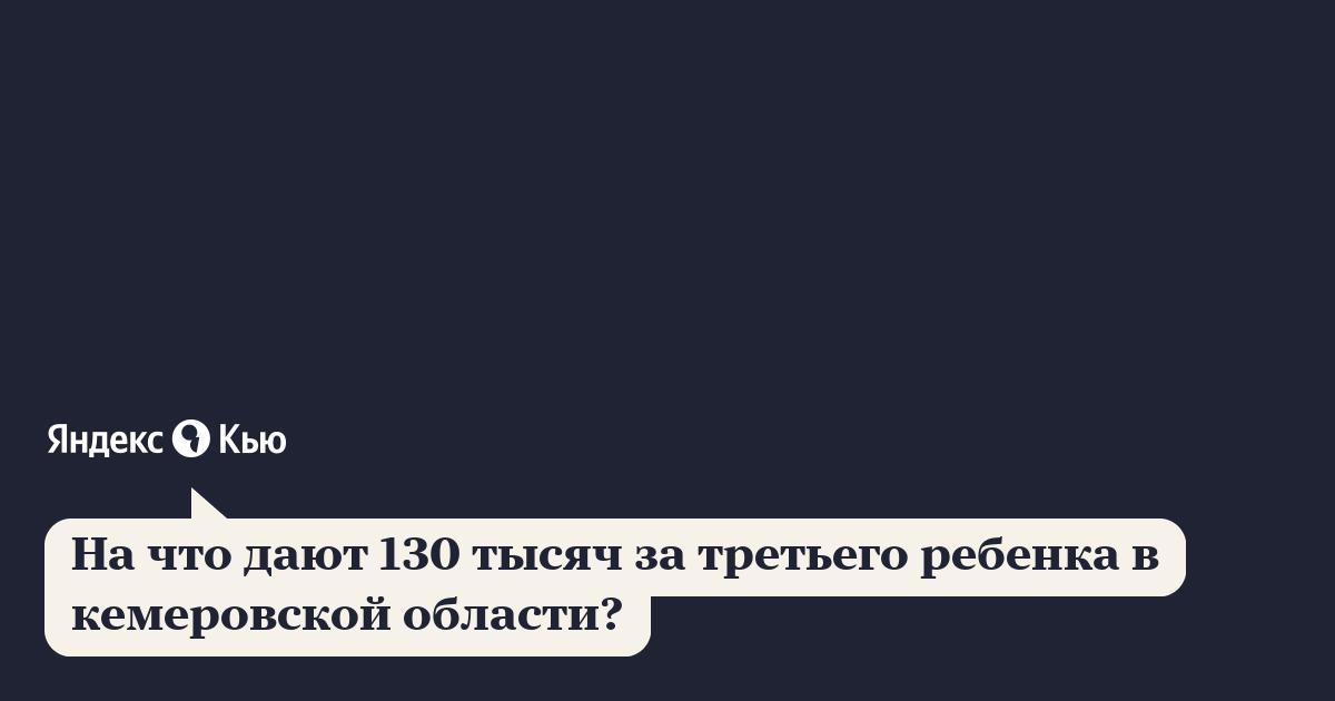 «На что дают 130 тысяч за третьего ребенка в кемеровской ...