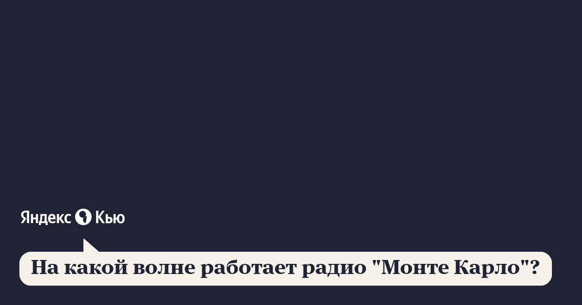 """«На какой волне работает радио """"Монте Карло""""?» – Яндекс.Кью"""