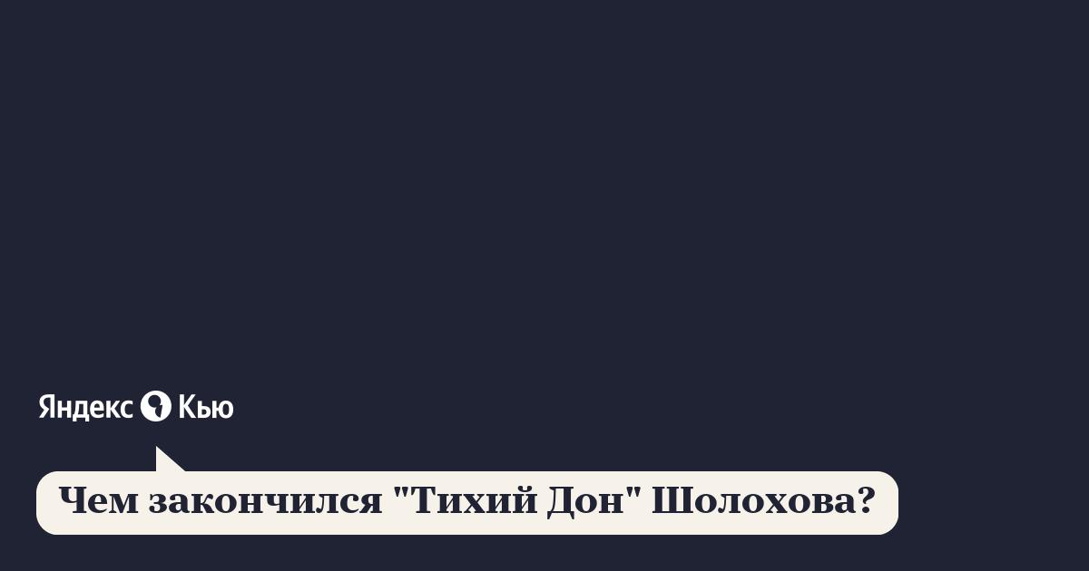 """«Чем закончился """"Тихий Дон"""" Шолохова?» – Яндекс.Кью"""