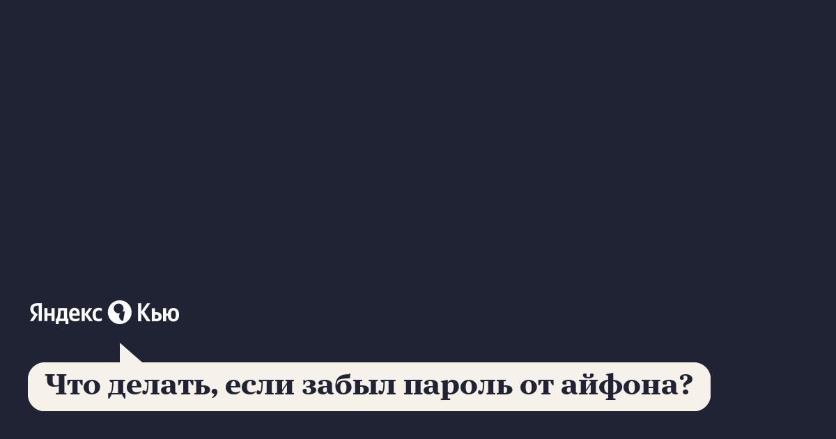 «Что делать, если забыл пароль от айфона?» – Яндекс.Кью