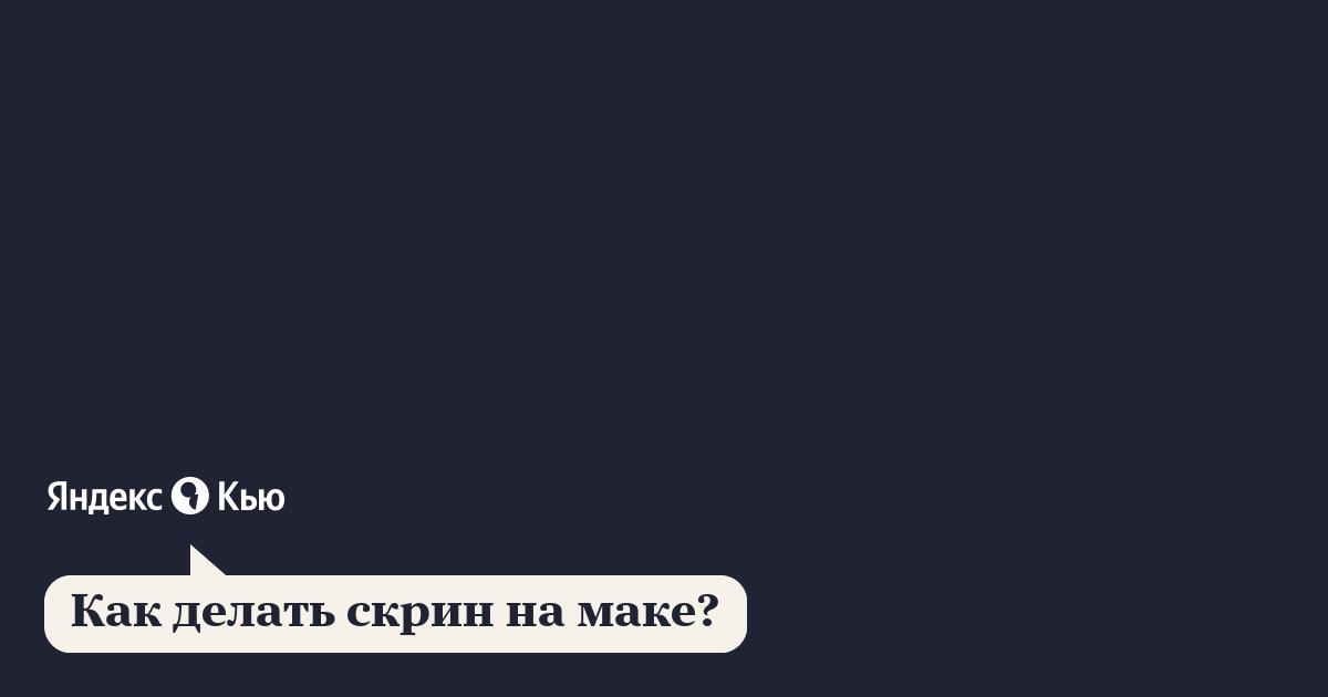 «Как делать скрин на маке?» – Яндекс.Кью