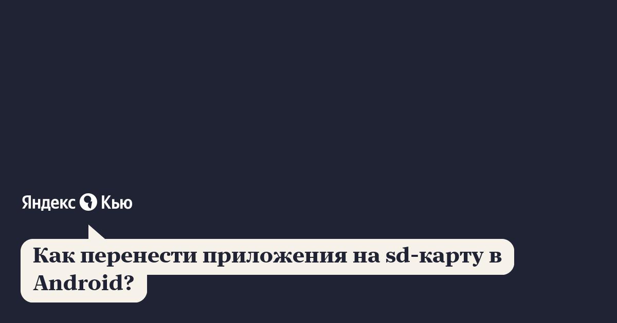 «Как перенести приложения на sd-карту в Android?» – Яндекс.Кью