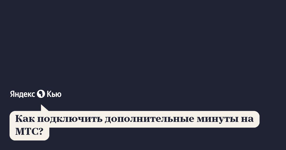«Как подключить дополнительные минуты на МТС?» – Яндекс.Кью