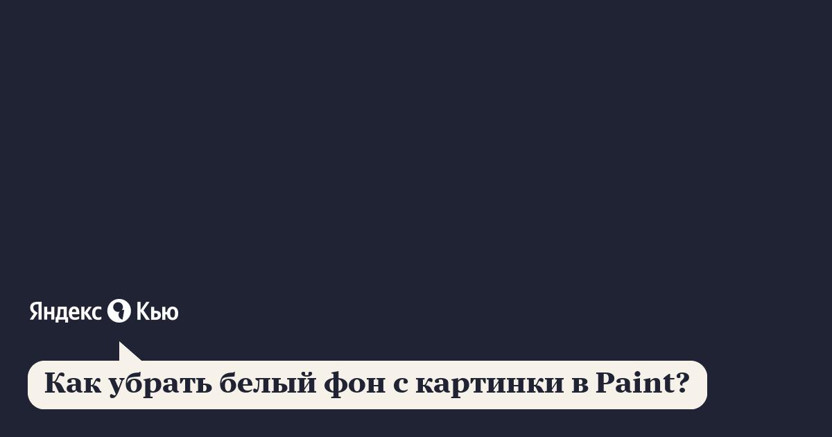 «Как убрать белый фон с картинки в Рaint?» – Яндекс.Кью